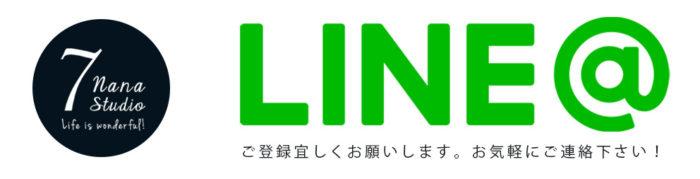 画像に alt 属性が指定されていません。ファイル名: linebtn-700x179.jpg