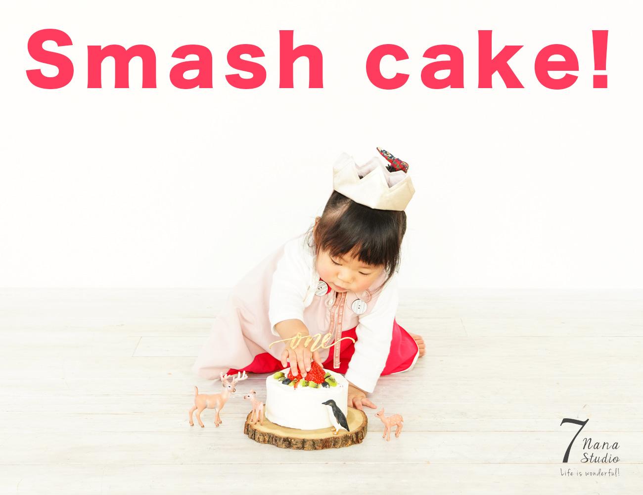 NEW!1歳バースデーフォト☆スマッシュケーキプラン